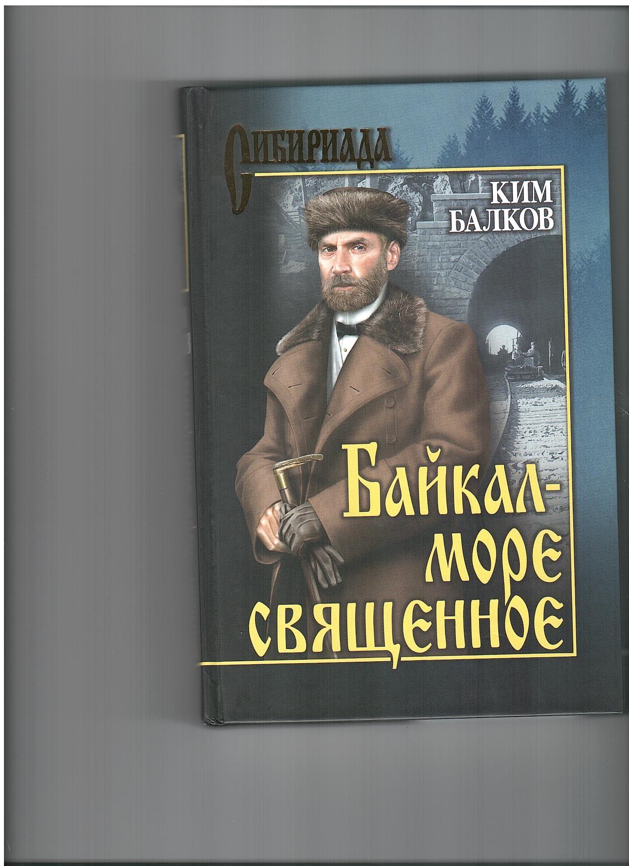 Байкал — море священное : роман, Ким Балков