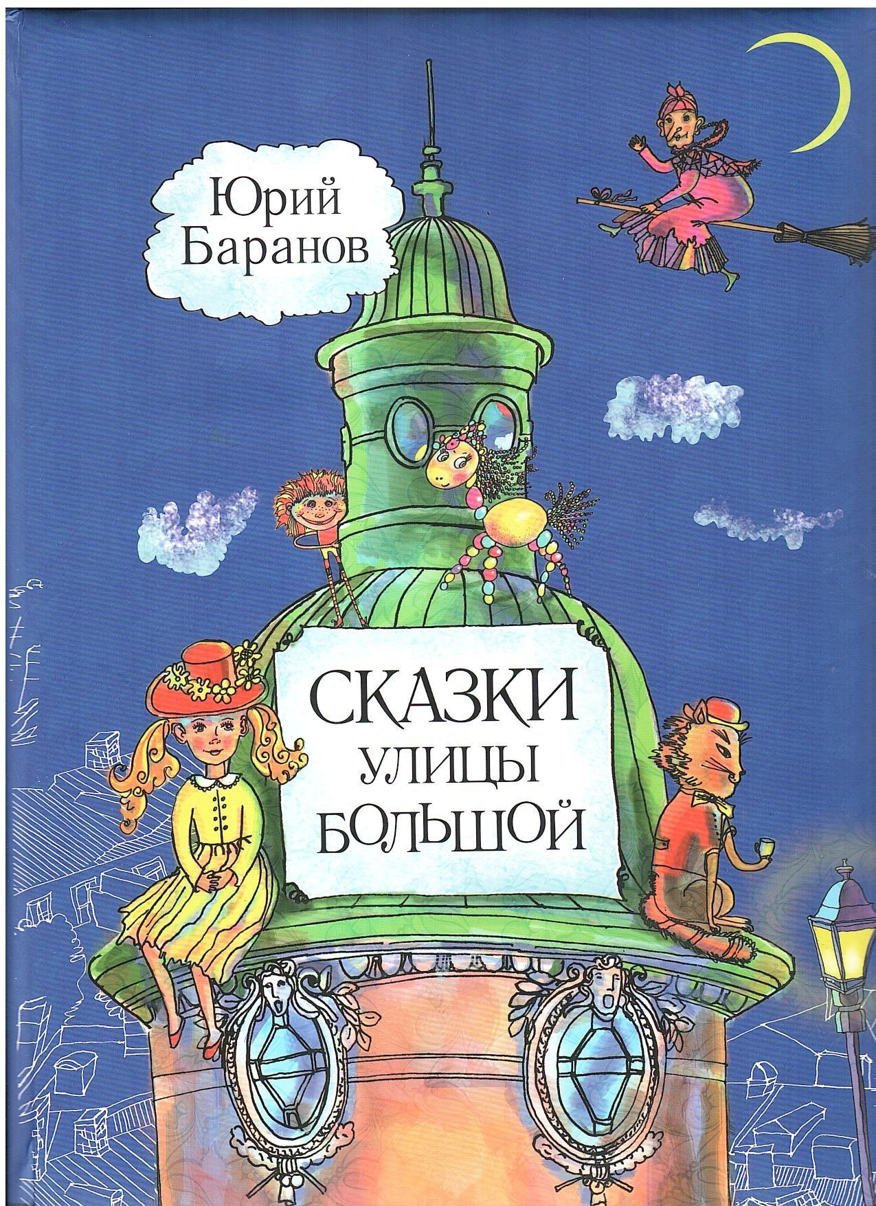 Баранов Ю.И., Сказки улицы Большой : сборник сказок