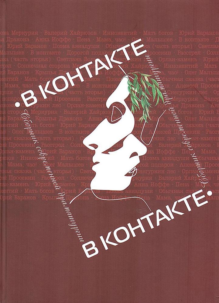 В контакте: Сборник современной драматургии