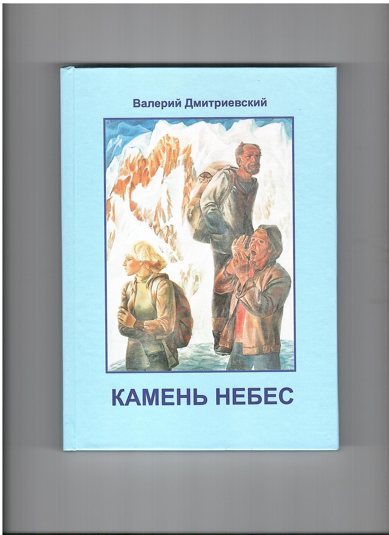 Дмитриевский, В.В. Камень небес : повесть, воспоминания