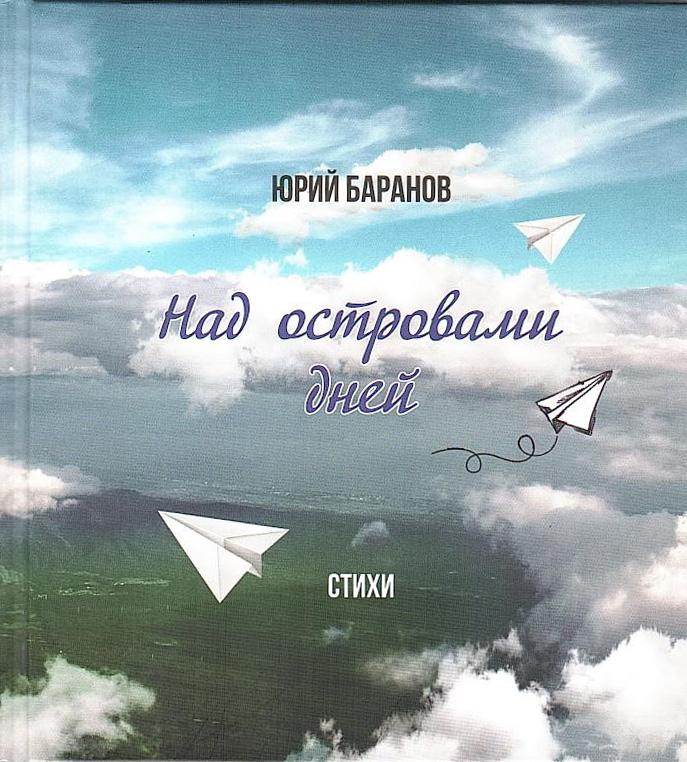 """Баранов Ю.И., """"Над островами дней : стихи"""""""