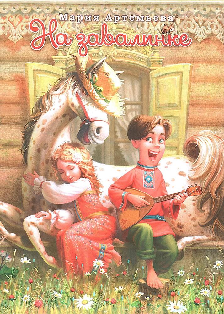 """Артемьева М.И., """"На завалинке: стихи для детей"""""""