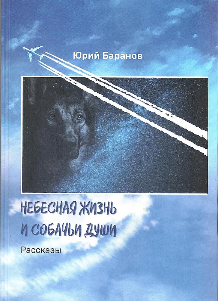 """Баранов Ю.И., """"Небесная жизнь и собачьи души. Рассказы"""""""