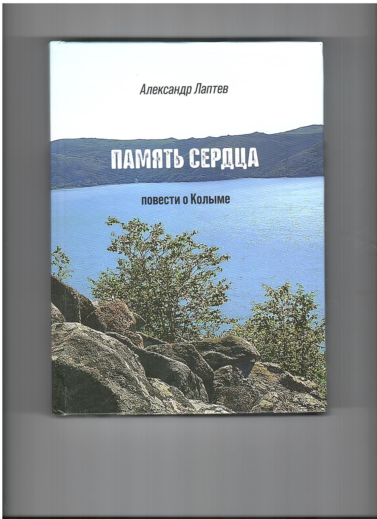 Лаптев А. К., Память сердца : Повести о Колыме