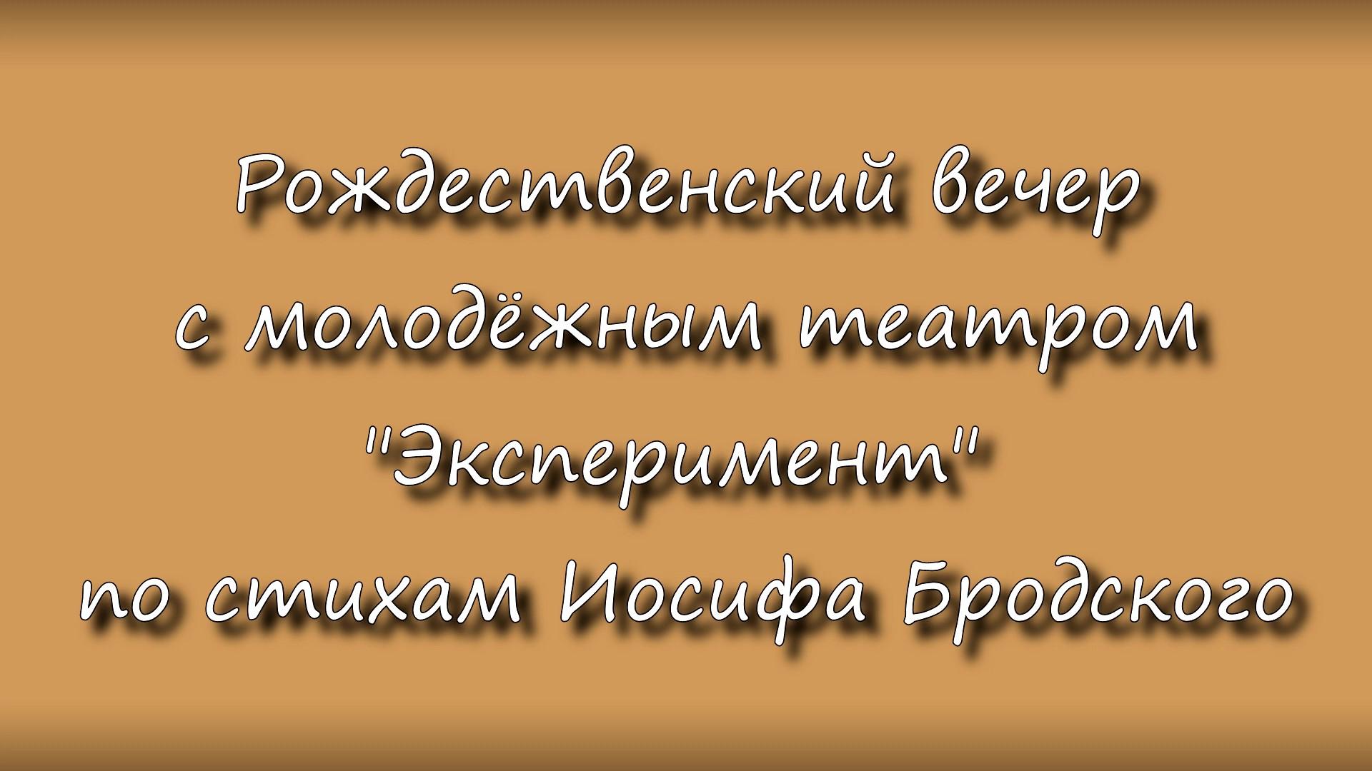 """Рождественский вечер с молодёжным театром """"Эксперимент"""" по стихам Иосифа Бродского"""