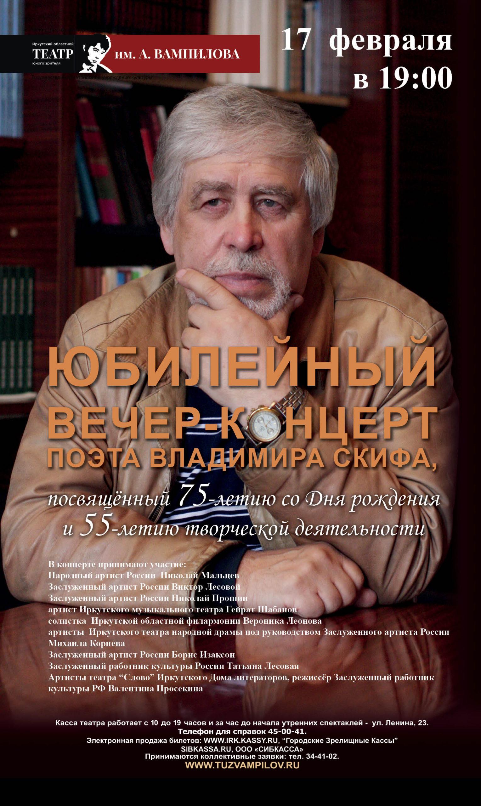 Юбилейный вечер-концерт поэта Владимира  Скифа
