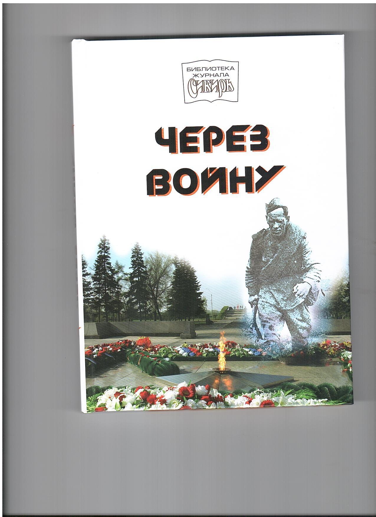 Через войну: повести и рассказы о Великой Отечественной войне