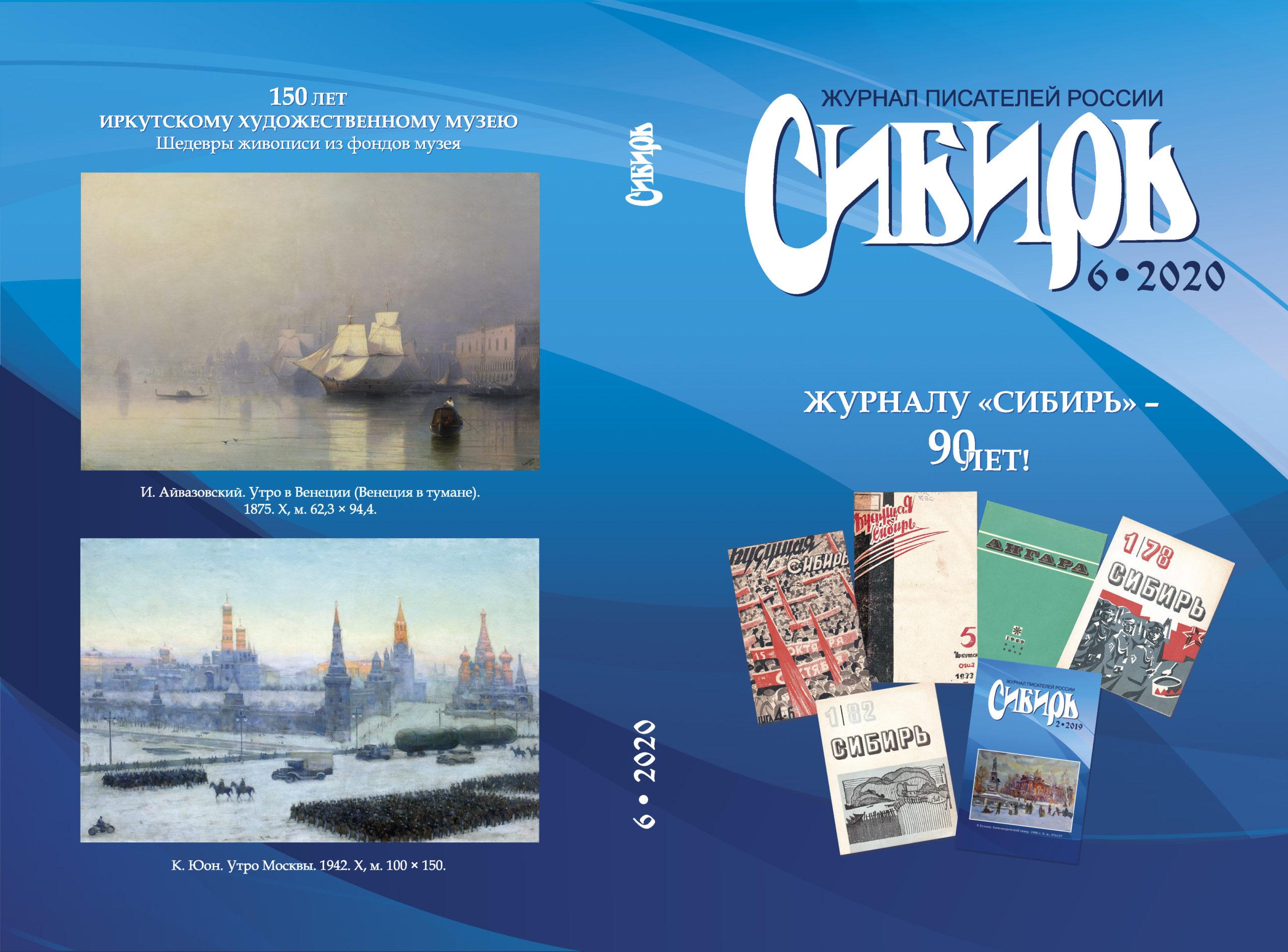 """Ясное и честное слово. Обзор журнала """"Сибирь"""" №6/ 2020"""