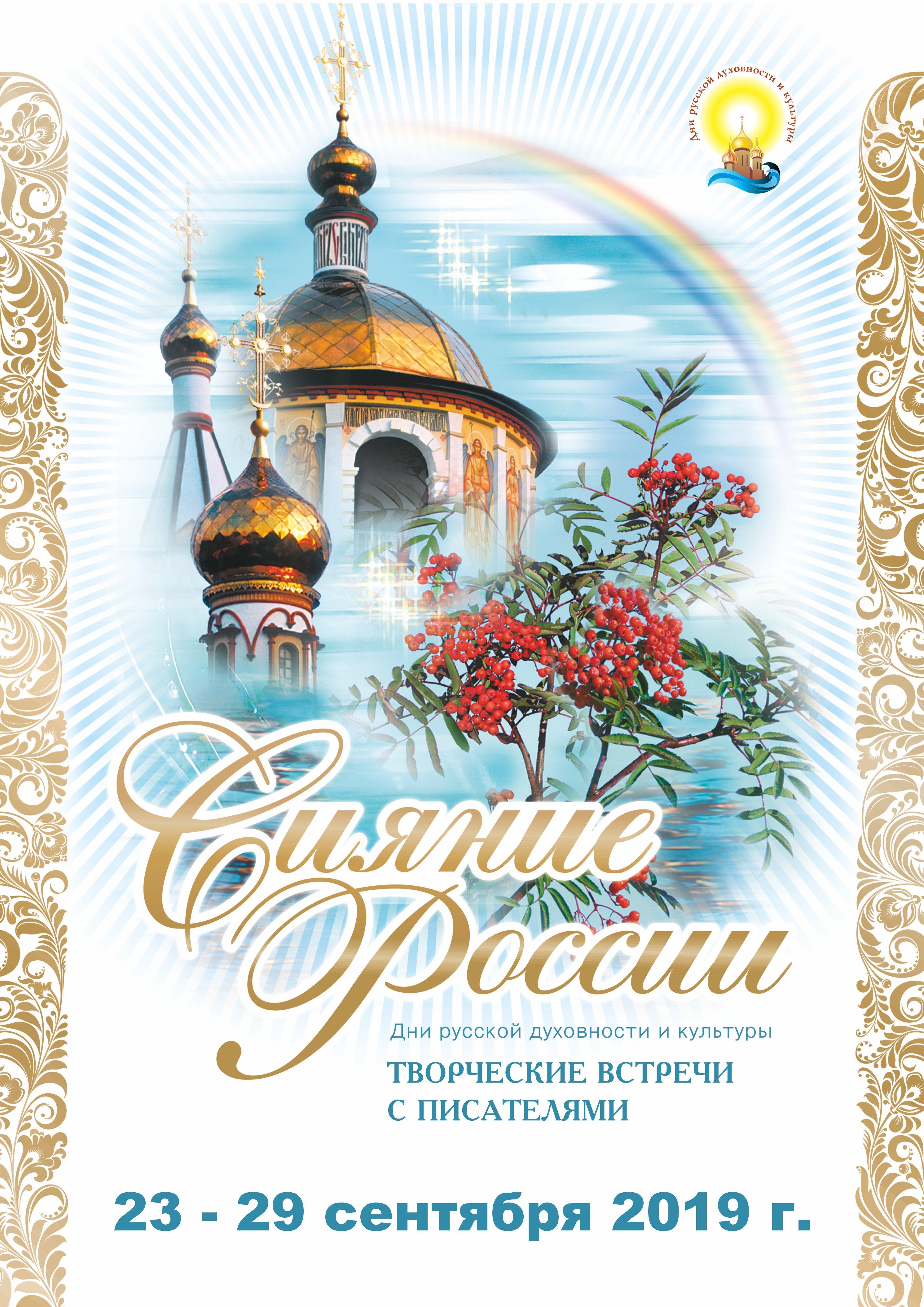 ДНИ РУССКОЙ ДУХОВНОСТИ И КУЛЬТУРЫ «СИЯНИЕ РОССИИ»