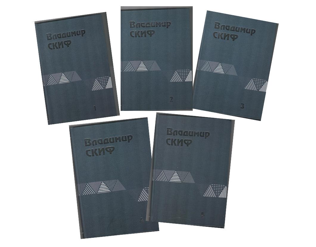 Скиф, В. П., Собрание сочинений в пяти томах