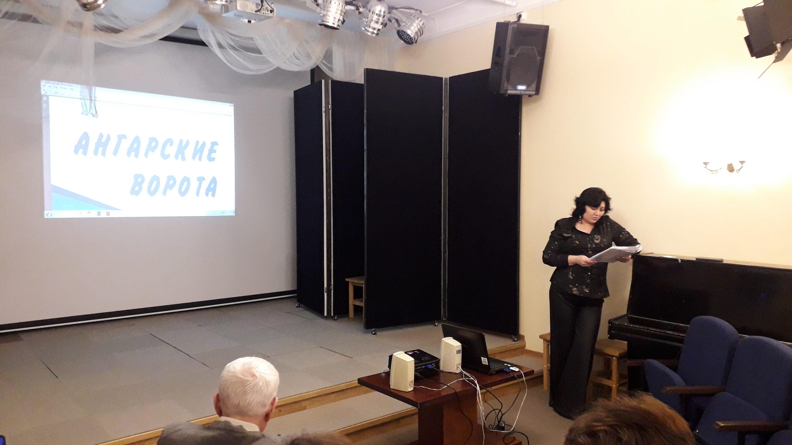 Презентация альманаха «Ангарские ворота»