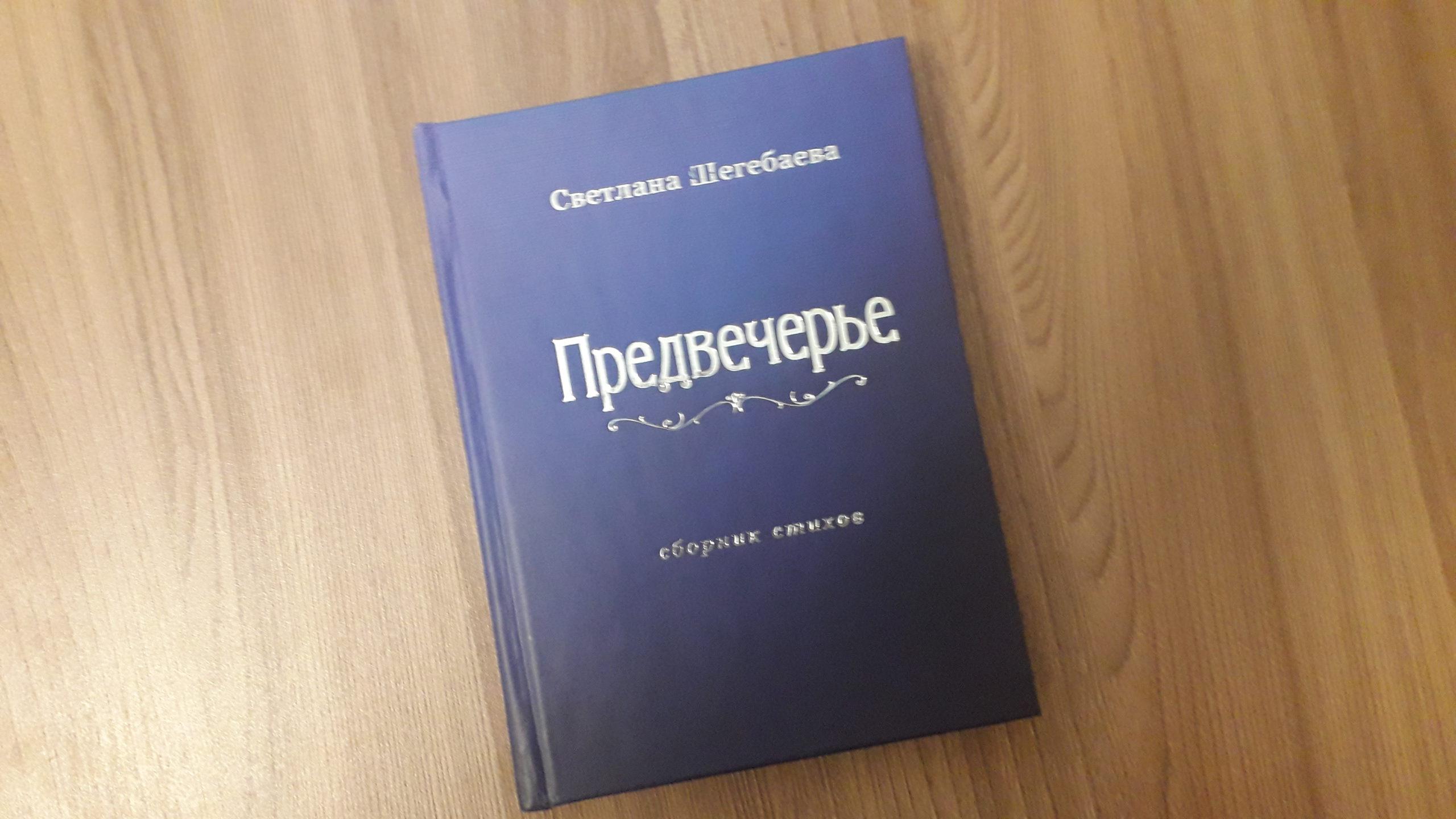 """Видеопрезентация книги Светланы Шегебаевой """"Предвечерье"""""""