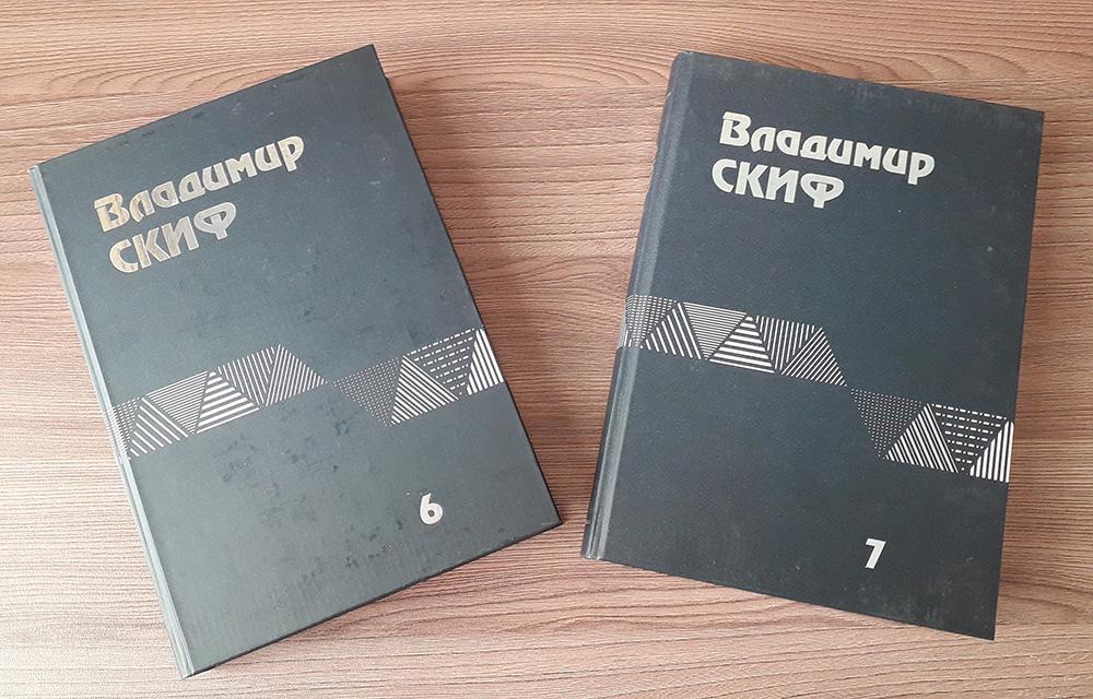 Скиф В.П. Собрание сочинений