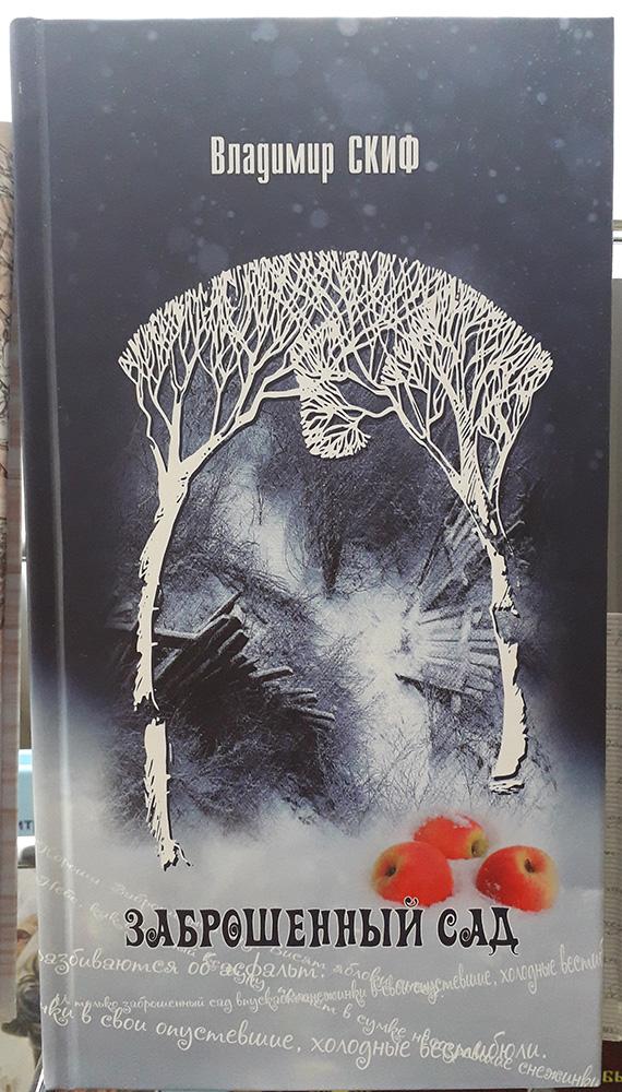 Скиф В.П. Заброшенный сад. Скифотворения 2