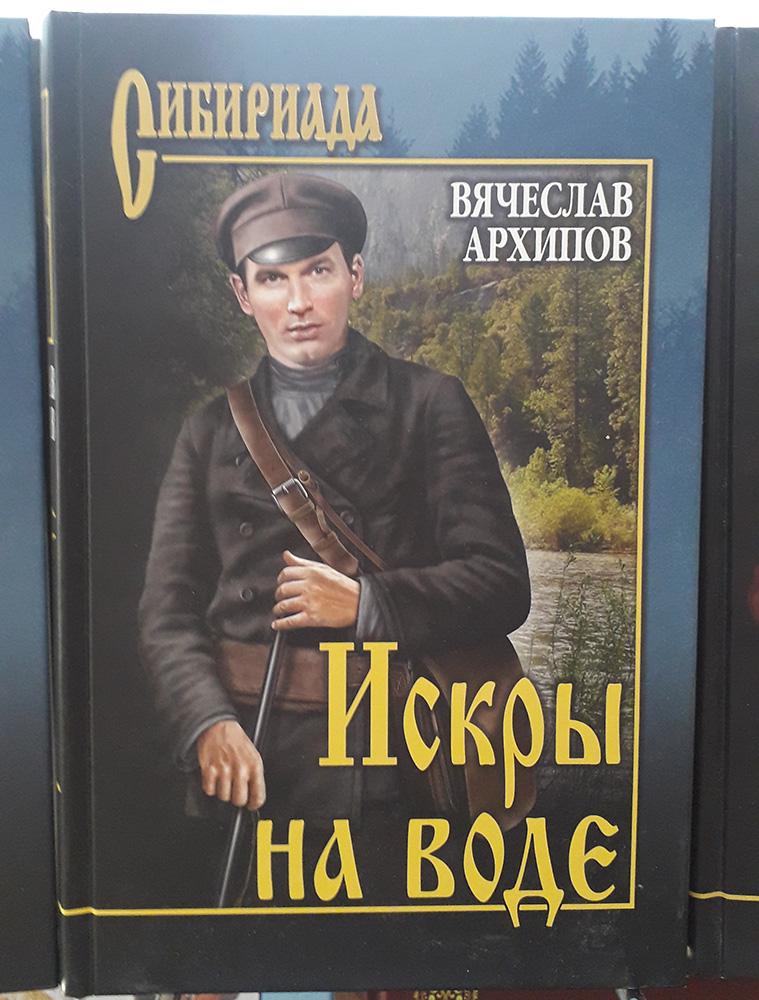 Архипов В.П. Искры на воде