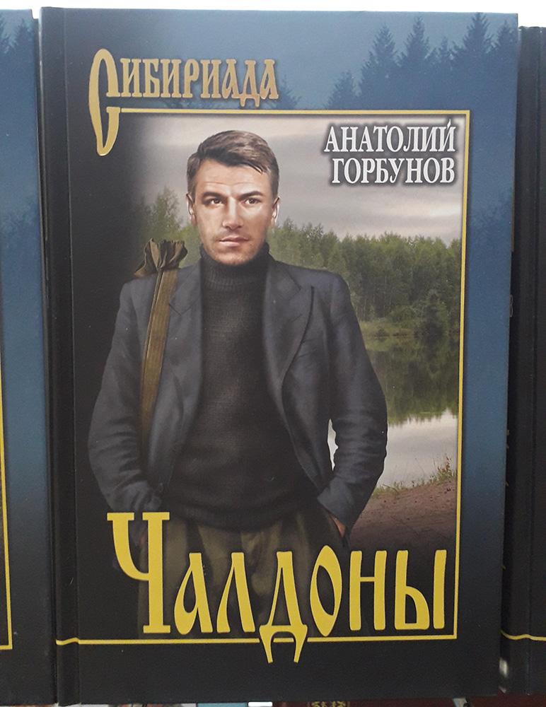 Горбунов А.К. Чалдоны