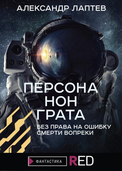 """В """"ЭКСМО"""" вышел НФ роман А. Лаптева """"Персона нон грата"""""""