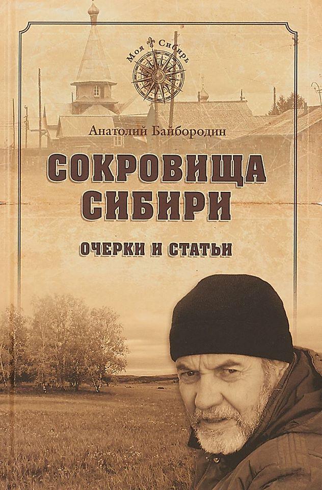 Презентация новой книги Анатолия Байбородина «Сокровища Сибири»