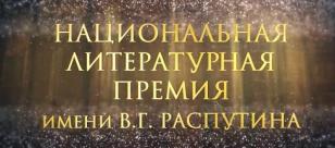 Третий премиальный сезон Национальной литературной премии имени В.Г. Распутина объявляет прием заявок