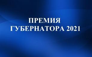 Премия Губернатора Иркутской области