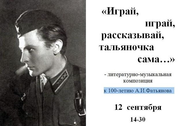 Юбилейный вечер к столетию со дня рождения поэта Алексея Фатьянова