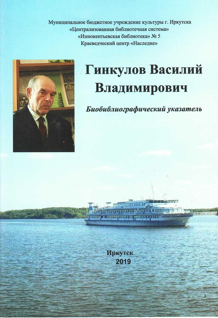 Гинкулов Василий Владимирович: биобиблиографический указатель