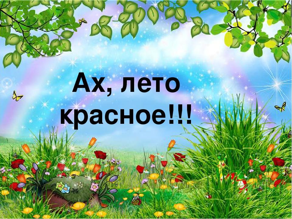 Ах, лето красное… Стихи русских поэтов о лете