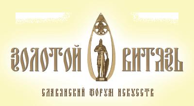Победители и лауреаты X Международного Славянского литературного форума «Золотой Витязь» из Иркутской области
