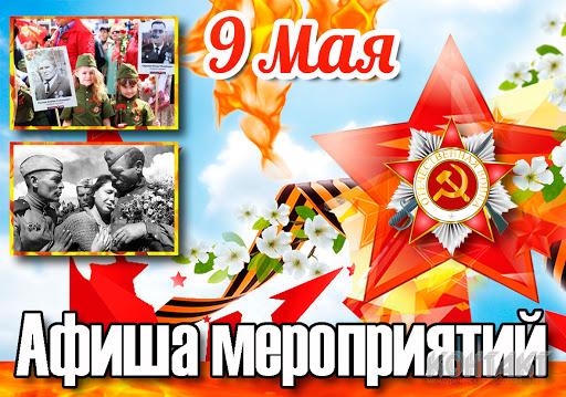 Афиша празднования 75-летия Победы в Великой Отечественной войне